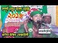 Mufti jashim uddin mojahedi   মুফতি জসিম উদ্দিন মোজাহিদী   Bangla waz jashim uddin mojahidi