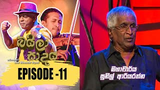 Baila Sadaya with Prof.Sunil Ariyaratne|Episode-11|17th January 2021