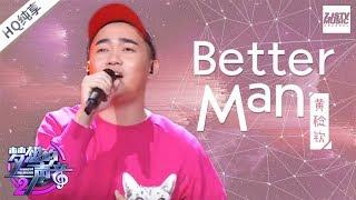 [ 纯享版 ] 黄稔钦《Better Man》《梦想的声音2》EP.1 20171027 /浙江卫视官方HD/