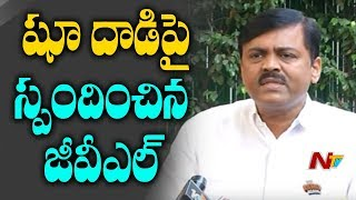 GVL Narasimha Rao Responds to Shoe Hurling Incident | NTV