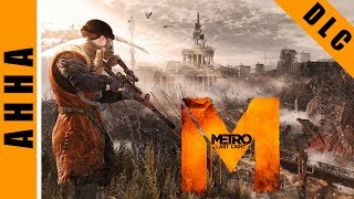 Metro: Last Light [HD 1080p] - Анна (DLC: Chronicles Pack)