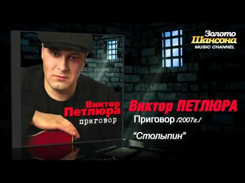 Виктор Петлюра - Столыпин