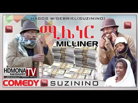 HDMONA - ሚልዮነር ብ ሓጎስ ወ/ገብርኤል  Millioner by Hagos Suzinino -New Eritrean Comedy 2018