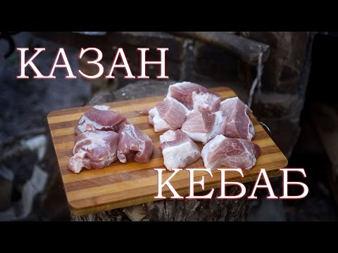 Готовим Казан Кебаб (Кабоб) Мясо с картошкой