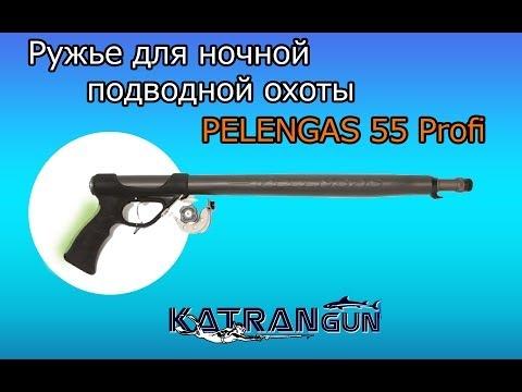 Ружье для ночной подводной охоты pelengas