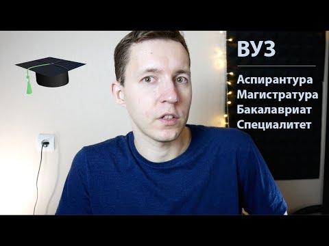Бакалавриат, Магистратура, Аспирантура и второе высшее 🎓 ЧТО К ЧЕМУ? И СТОИТ ЛИ?!