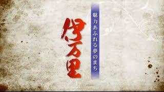 魅力あふれる夢のまち 伊万里 【伊万里市観光DVD】