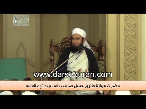 (hd)(new) Maulana Tariq Jameel At Jamia Imdadia, Faisalabad - 3 March 2015 video