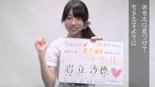 AKB48グループ研究生 自己紹介映像 【AKB48 岩立沙穂】/AKB48[公式]