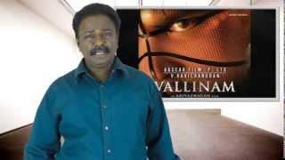 Vallinam - Vallinam Review - TamilTalkies