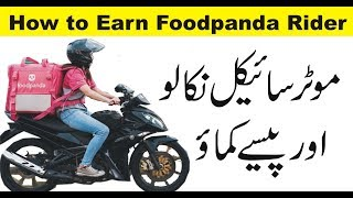 How to earn foodpanda rider |  How to Become foodpanda Rider