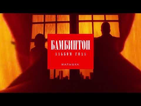 БАМБИНТОН —  Малышка [Альбом года]