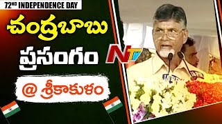 AP CM Chandrababu Speech In Independence Day Celebrations || #72IndependenceDay | NTV