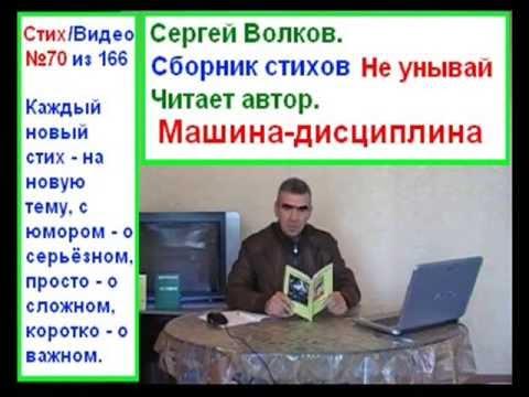 Сергей Волков, стих 70 из 166, Машина - дисциплина