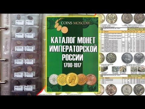 Самые дорогие монеты Царской России с ценами и фото