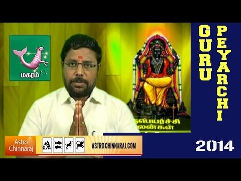 Guru Peyarchi Palangal 2014 Makaram Rasi By Dindigul P.chinnaraj Astrologer India video