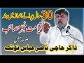 Zakir Haji Nasir Abbas Notak | 30 Sal Purane Andaz Mein Band | Qayamat Khaiz Masaib