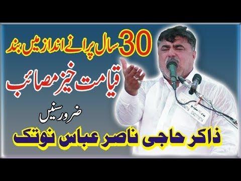 Zakir Haji Nasir Abbas Notak | 30 Sal Purane Andaz Mein Band | Qayamat Khaiz Masaib thumbnail