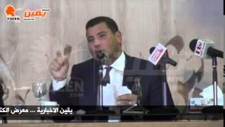يقين | اسلام البحيري : احاديث كتاب البخاري من تاليفه