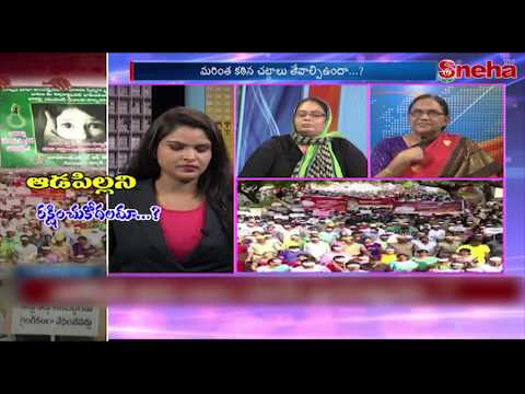 Special Discussion On Violence Against Women In India | Womens Forum || Sneha TV Telugu