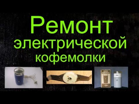 Ремонт кофемолки экму 30