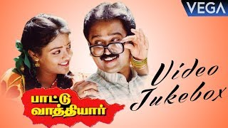 Paattu Vaathiyar Movie Video Jukebox | Ramesh Aravind | Ranjitha | Tamil Movies