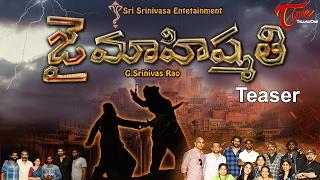 Jai Mahishmathi   Telugu Short Film Teaser   Directed by G. Srinivas Rao   #TeluguShortFilms
