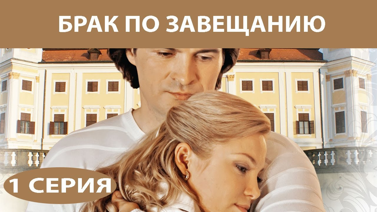 Смотреть фильм в ютубе замуж в новый год