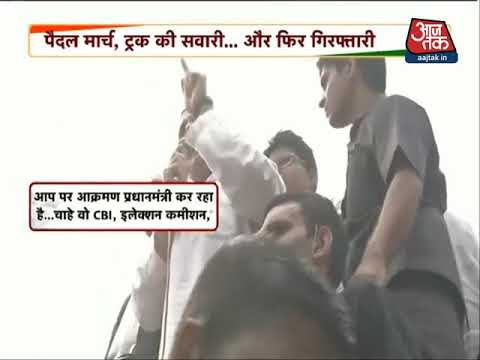 जब Rahul Gandhi के CBI Gherao मोर्चे में गूंजे Narendra Modi चोर है के नारे !