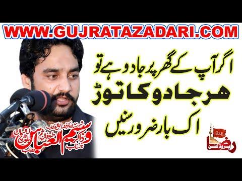 Jado ka Tor | Zakir Waseem Abbas Baloch ( www.Gujratazadari.com )