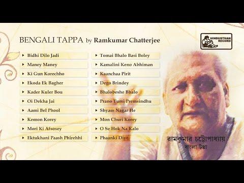 Old Bengali Songs | Best Of Ramkumar Chatterjee | Bengali Tappa video