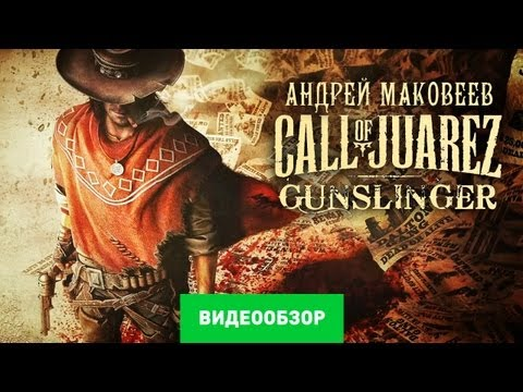 Обзор Call of Juarez: Gunslinger [Review]