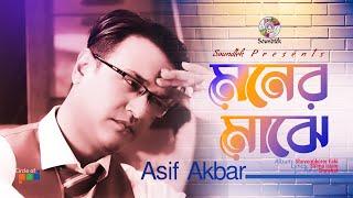 Asif - Moner Majhe | Shubongkorer Faki | Soundtek