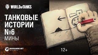 """Танковые истории. Эпизод 6 - """"Мины"""" [World of Tanks]"""