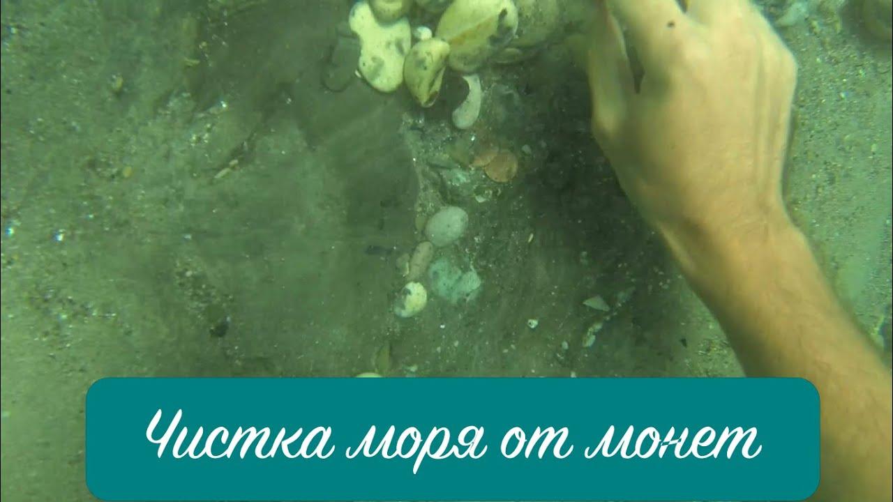 Подводный поиск #23: очистка моря от монет. золото! - tubesd.
