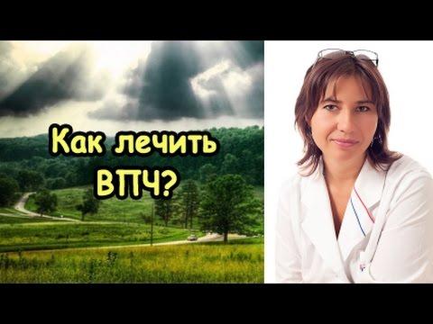 Как лечить ВПЧ?