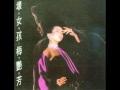 孤身走我路 (Gu Gyun Jau Ngor Lo) - Anita Mui Yim Fong (梅艷芳)