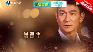【鲁豫有约一日行 第6季】第12期:刘德华谈受伤之后更知人情冷暖