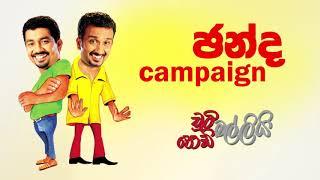 Chanda Campaign (Campaign) | Chooty Malli Podi Malli