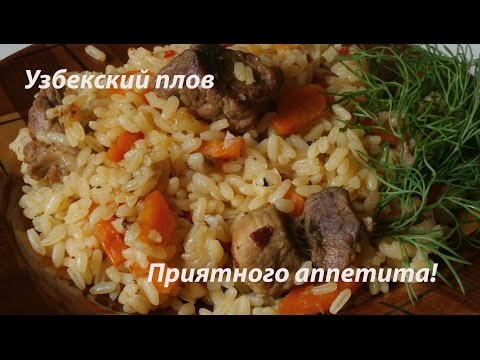 Плов узбекский для редмонд мультиварки рецепт