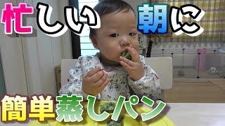 【離乳食レシピ後期】忙しい朝に最適!?ほうれん草の蒸しパン&バナナ&きな粉ヨーグルトで簡単朝食【がっちゃんくらぶ】