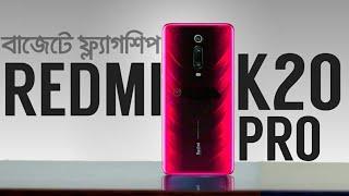 Redmi K20 Pro - Bangla   Poco F2? 🔥🔥   Flagship Killer