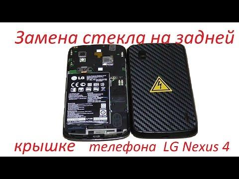 Замена заднего  стекла Nexus4. Самостоятельная замена заднего стекла LG Nexus4