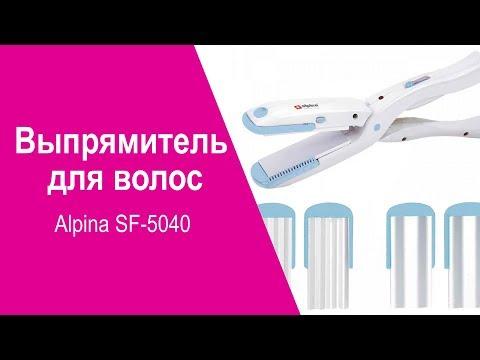 Выпрямитель для волос Alpina SF-5040 - видео обзор