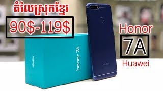 huawei honor 7a review - phone in cambodia - honor 7a price - khmer shop - honor 7a camera -7a specs