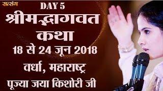 Shrimad Bhagwat katha By Jaya Kishori Ji - 22 June   Vardha   Day 5