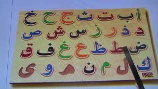 arabic alphabet song   YouTube