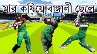 ICC Champions Trophy Bangladesh Official theme song 2017|Mar Kosiye|BD Cricket song|Nonstop ComedyBD