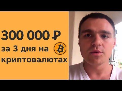 Евгений Смердов - Плюс 300 000 рублей за 3 дня на криптовалютах