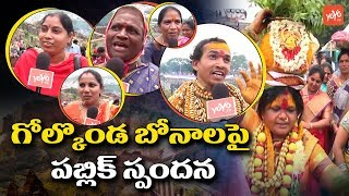 Hyderabad Public Reaction on Golconda Bonalu 2018 | #Telangana Bonalu